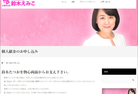 立憲民主党 鈴木えみこ オフィシャルサイト:個人献金のお申し込みページ追加