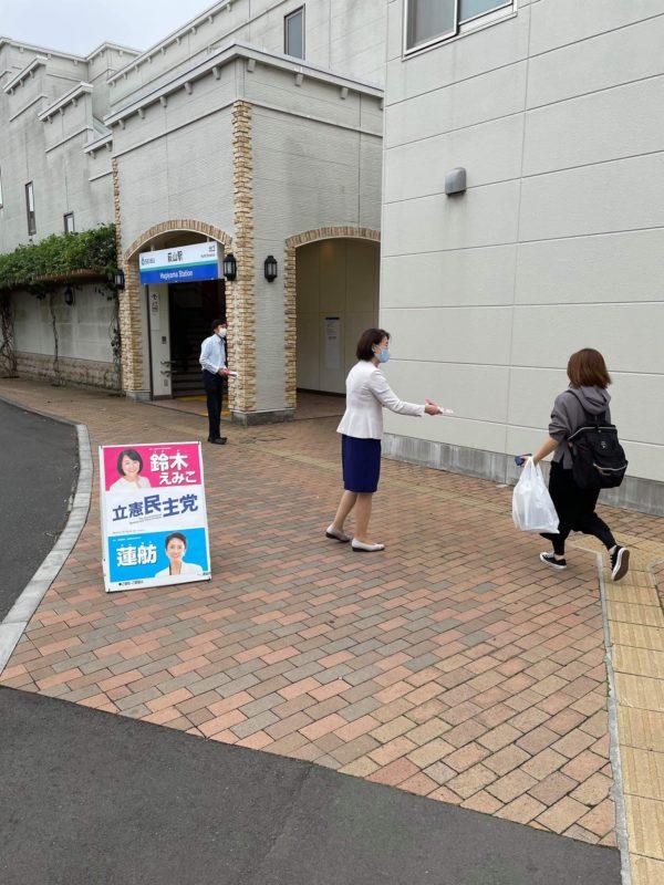 鈴木えみこ@萩山駅