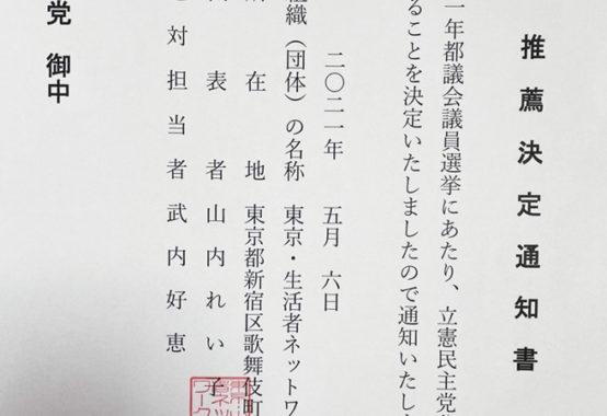 東京生活者ネットワークよりご推薦をいただきました