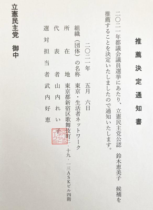 東京生活者ネットワークよりご推薦いただきました