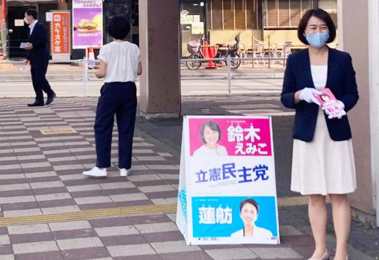 久米川南口 with 梶井琢太 and 藤田まさみ