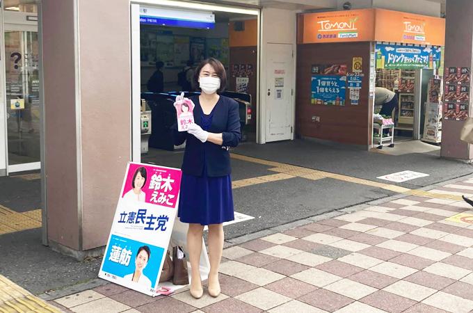 久米川南口 with かみまち議員