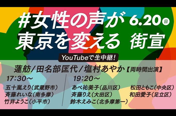 6月20日(日) #女性の声が東京を変える