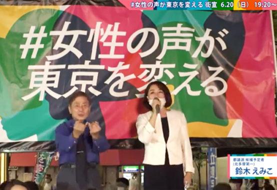 6月20日 19:20 #女性の声が東京を変える 街頭演説会