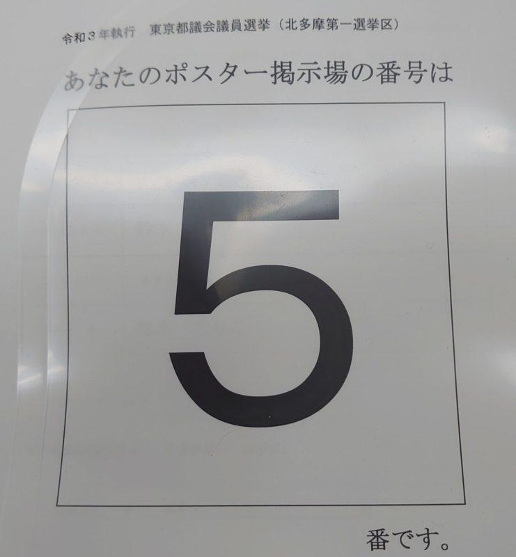ポスター 5番