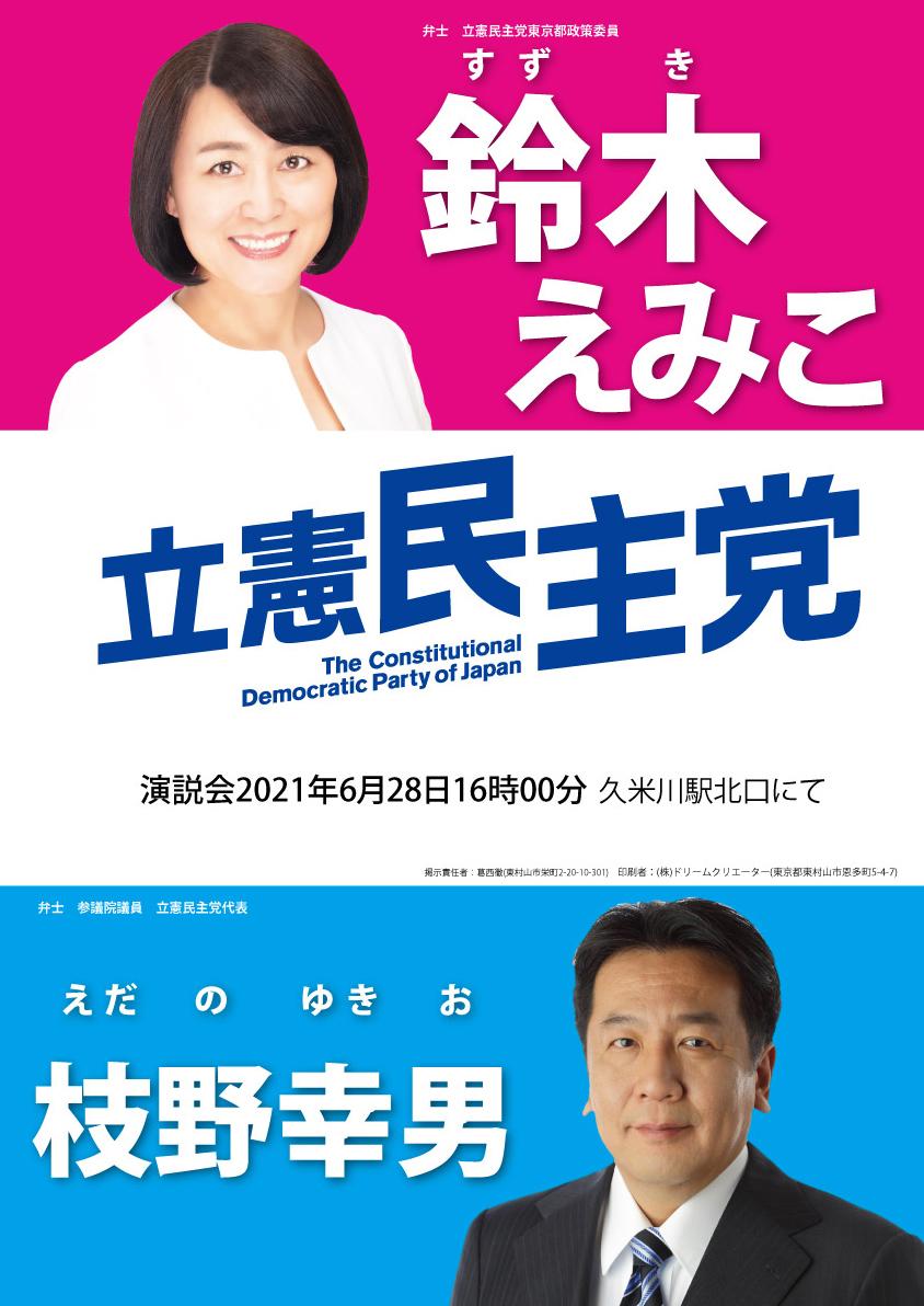 6月28日(月)16:00~枝野幸男代表 @久米川駅北口